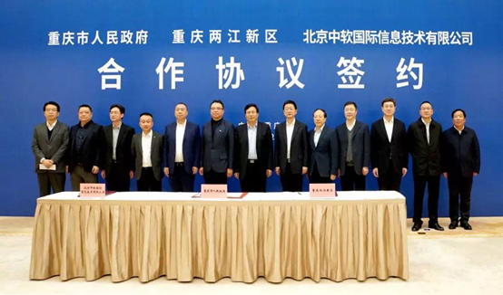 Digital Belt and Road Software Ecological Project of ChinaSoft International.png