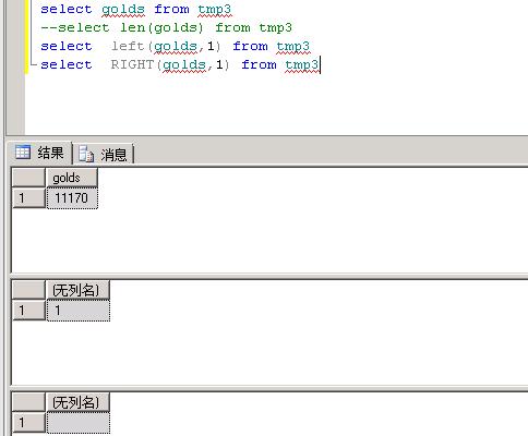 SQL Server,数据库,字符处理