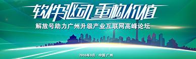 解放号众包平台活动:助力广州升级产业互联网发展高峰论坛
