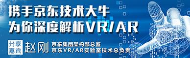微课堂:京东技术大牛深度解析VR/AR活动