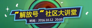 """""""解放号""""社区大讲堂直播第一期:如何预防眼睛疲劳"""