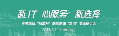 """新IT 心服务 新选择-中软国际""""解放号""""助推陕西""""双创""""专题研讨会"""